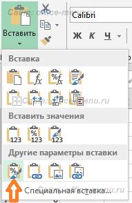 Меню вставки в Excel