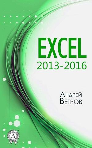 Книга Андрея Ветрова. Excel 2013-2016