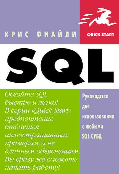 SQL. Руководство по изучению языка
