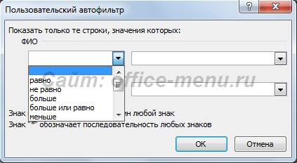Пользовательский автофильтр Excel