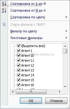 Меню фильтра Excel